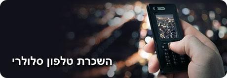 cellular-phone